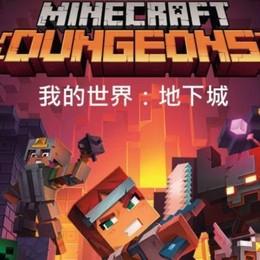 Minecraft我的世界:地下城Win10key/啟動器版英雄/java
