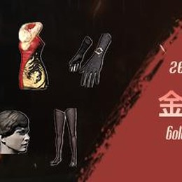 PUBG2020新年限定金羽套裝