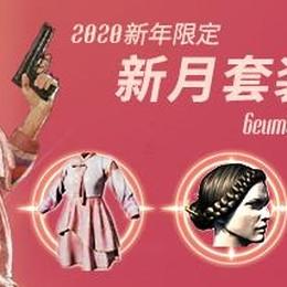 摳規★PUBG2020新年限定新月套裝★可直接下單