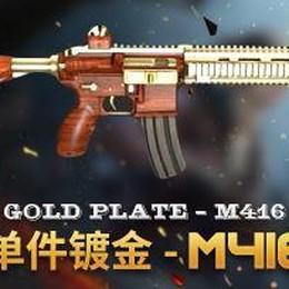 鍍金M416、黃金M416