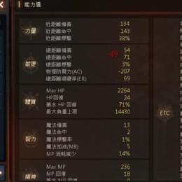 【88等】【買賣】88阿頓 狂戰 2紫6紅技+8肩胛 減傷33 防208
