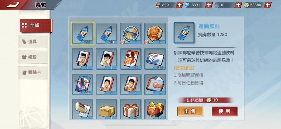 灌籃高手 SLAM DUNK帳號-【31等】 急售 S35資源號 鑽石8300 籃球幣3萬 技能:手感提升 看圖可議-8591寶物交易網