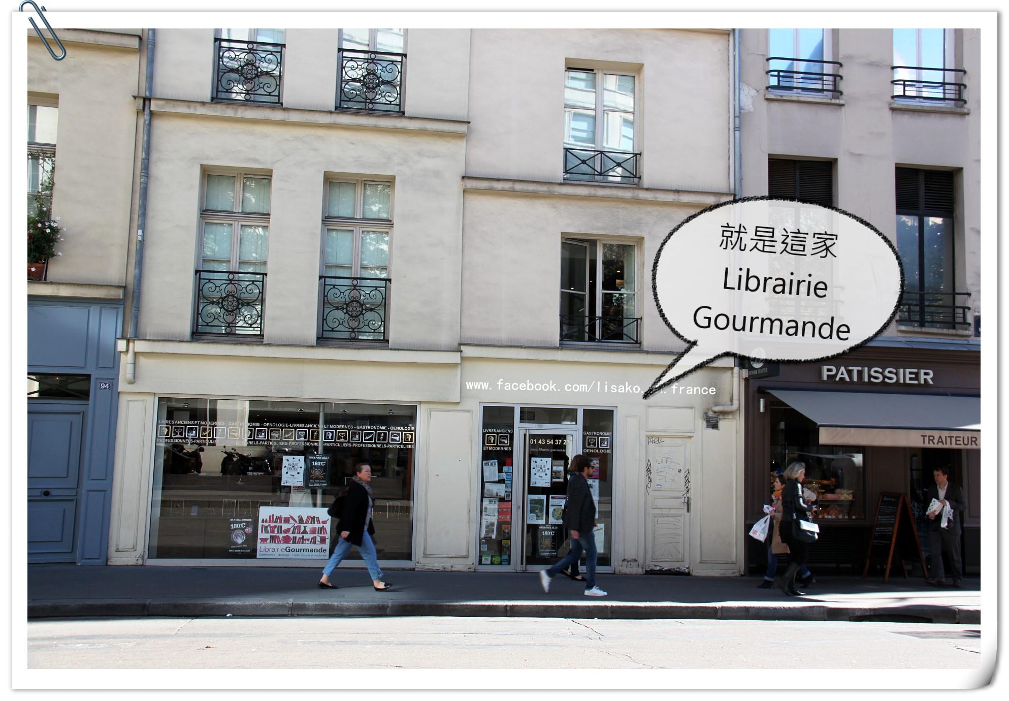 巴黎食譜專賣書店 Librairie Gourmande - 愛料理生活誌