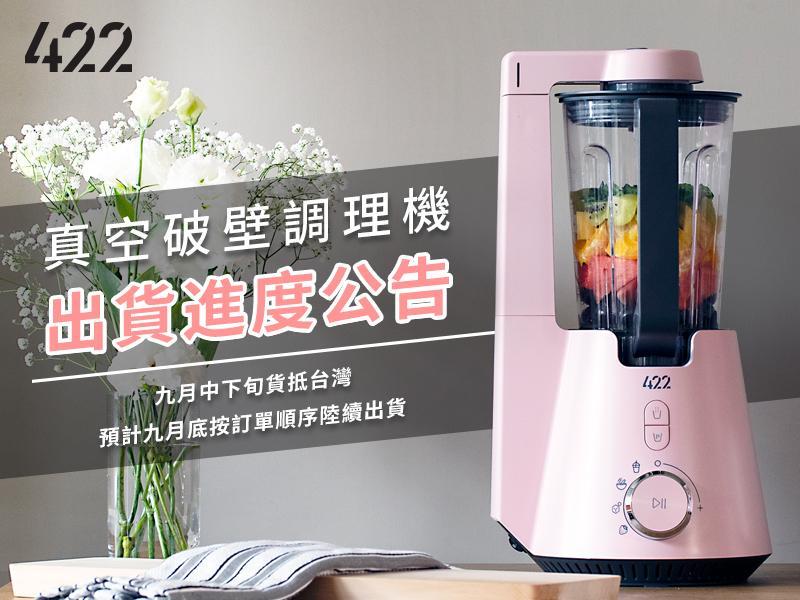 韓國422 真空破壁調理機 — 愛料理市集