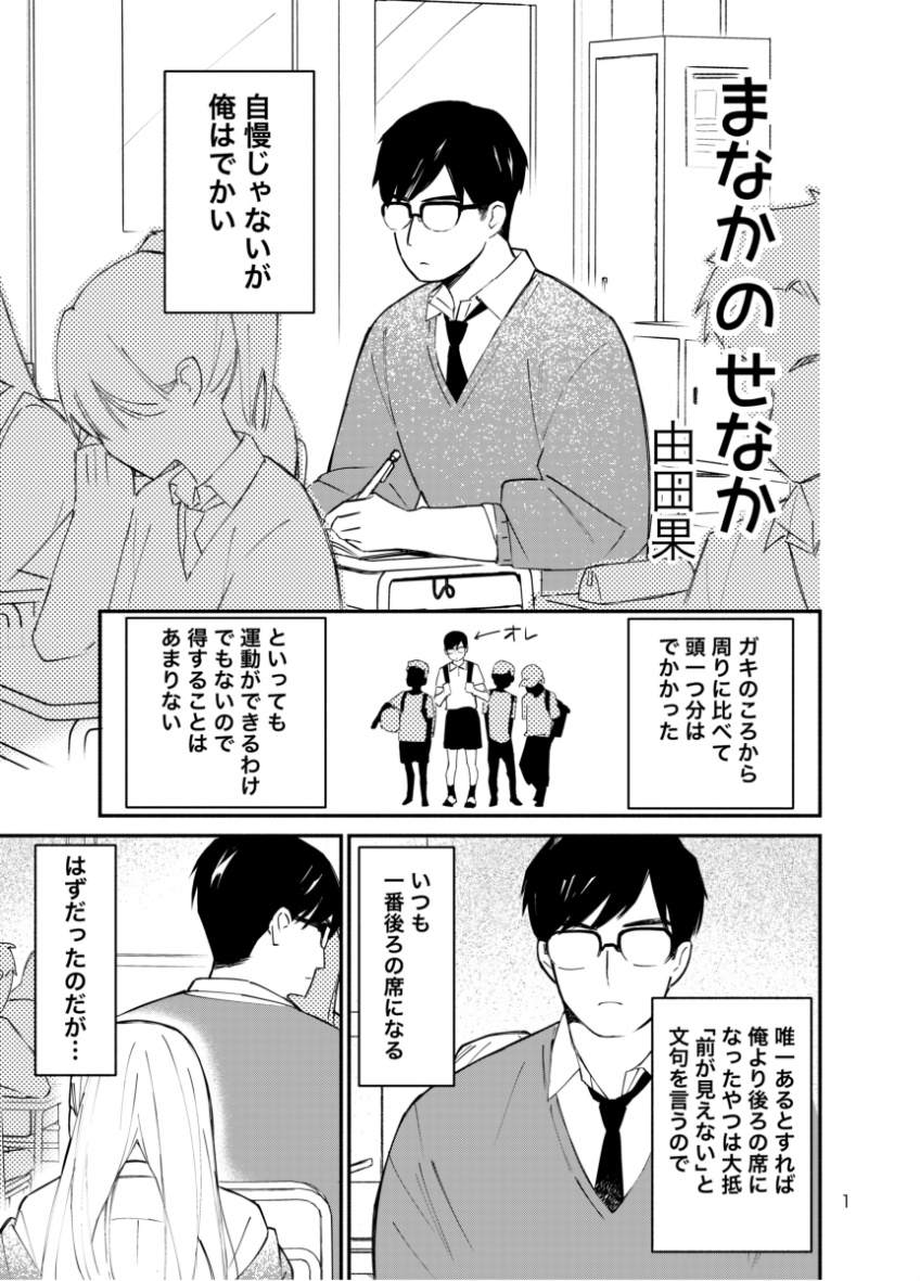 A Story About A Gyaru Behind His Seat Who Keeps Touching His Back