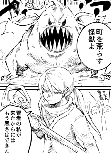 What Happened When a Sage Cast His Spell on a Monster