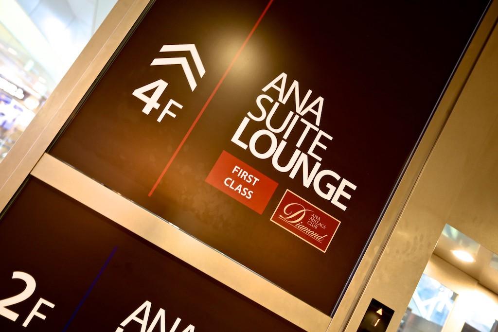 ANA Suite Lounge sign NRT