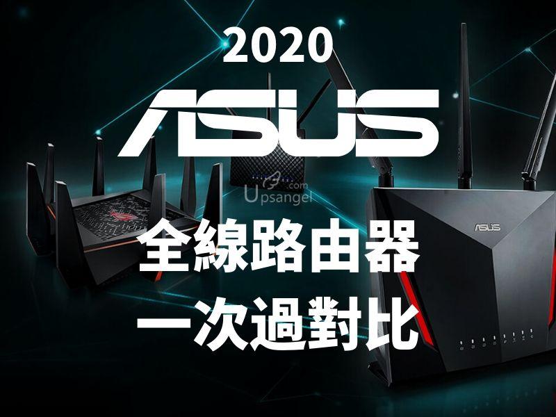 2020華碩路由器怎麼買?ASUS全系列WIFI Router機能一覽 - by Upsangel