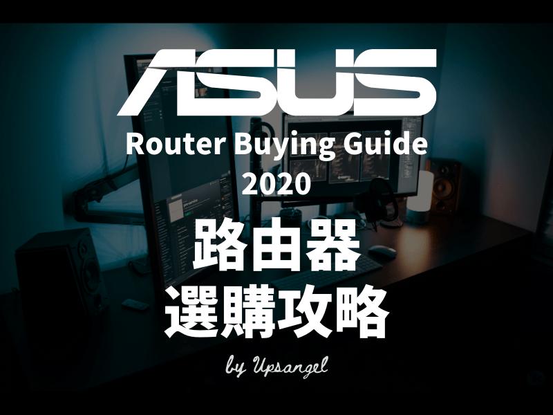 2020年ASUS Router推薦:從技術出發的路由器導購攻略(香港臺灣版) - by Upsangel