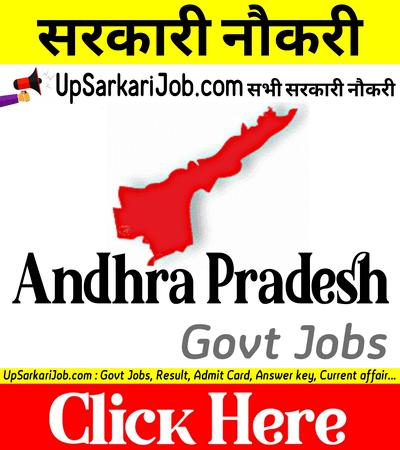 Andhra Pradesh Govt Jobs आंध्र प्रदेश सरकार नौकरी Andhra Pradesh Government Job