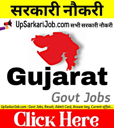 Gujrat Government Job Gujrat Govt Jobs Gujrat Sarkari naukari