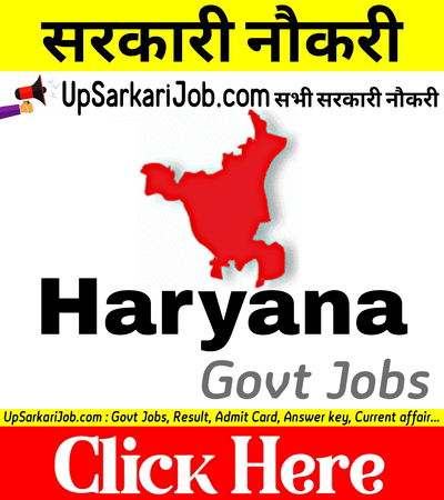 Haryana Government Job हरियाणा सरकारी नौकरी