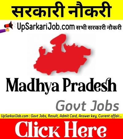 Madhya Pradesh Government Jobs MP Govt Jobs मध्य प्रदेश में सरकारी भर्तियाँ