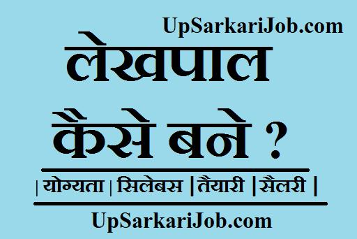 Up Lekhpal kaise Bane उत्तर प्रदेश लेखपाल कैसे बने