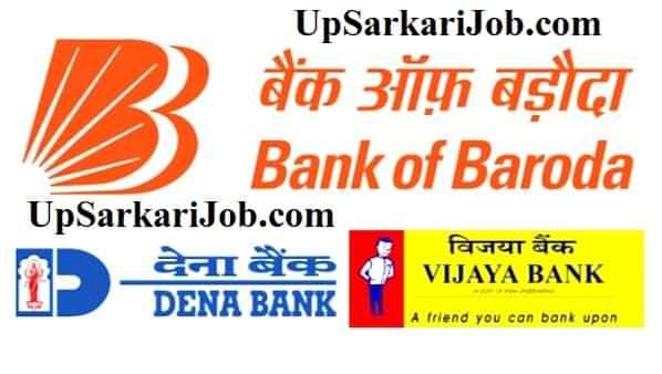 BOB Recruitment बैंक ऑफ बड़ौदा भर्ती Bank of Baroda Recruitment