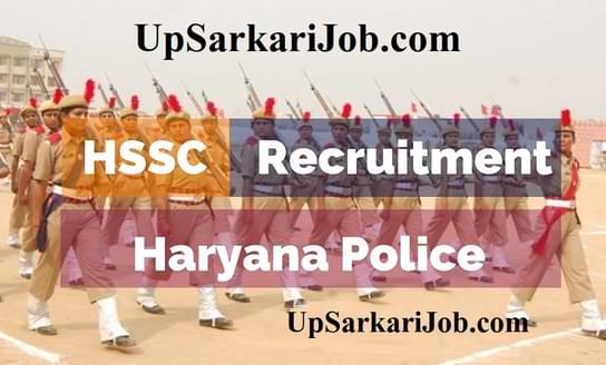 HSSC Police Constable Recruitment हरियाणा पुलिस भर्ती