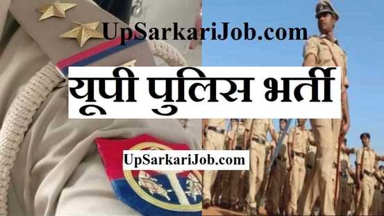 UP Police ASI Recruitment यूपी पुलिस भर्ती Up Police Recruitment