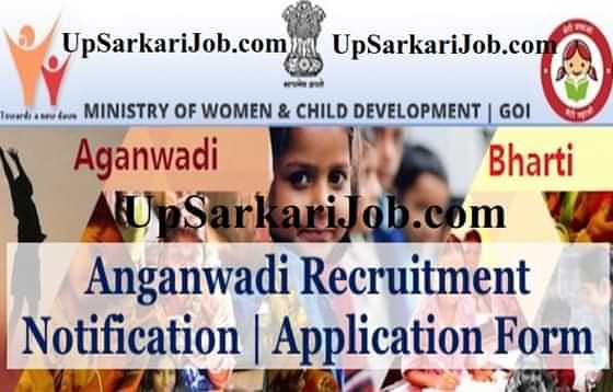 Anganwadi Workers Recruitment धारवाड़ आंगनबाड़ी भर्ती Dharwad Anganwadi Workers Vacancy