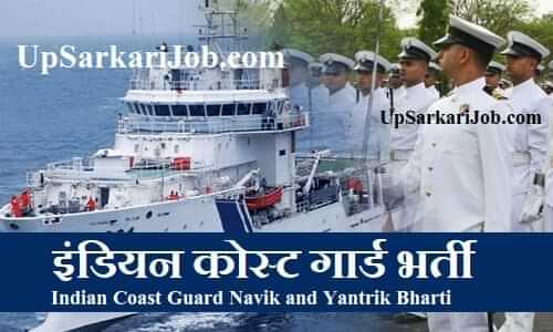 Indian Coast Guard Recruitment भारतीय तटरक्षक भर्ती भारतीय तटरक्षक बल भर्ती