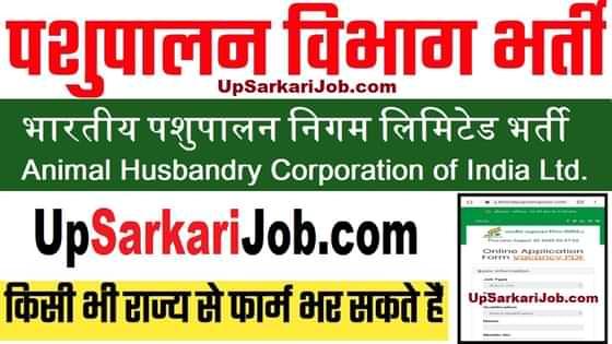 BPNL Recruitment भारतीय पशुपालन निगम लिमिटेड भर्ती