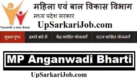MP Anganwadi Recruitment मध्य प्रदेश आंगनबाड़ी भर्ती