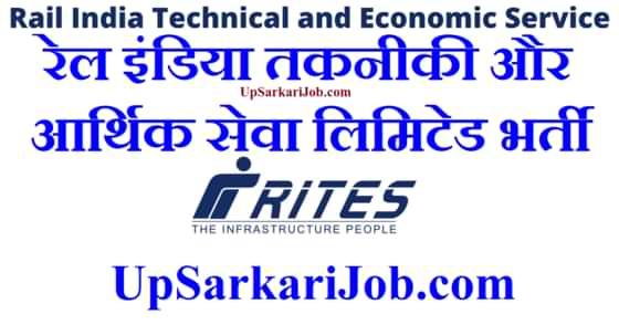 RITES Recruitment RITES भर्ती RITES Bharti RITES Vacancy