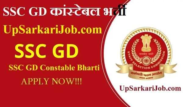 SSC GD Constable Bharti SSC Constable GD Recruitment