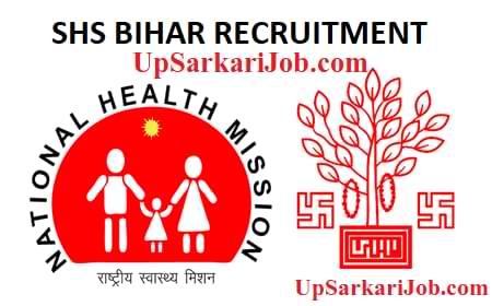 Bihar State Health Society Recruitment स्टेट हेल्थ सोसाइटी बिहार भर्ती