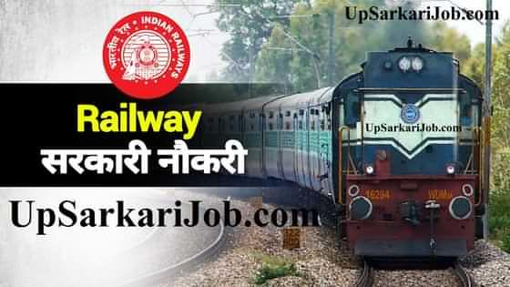 Northern Railway Recruitment भारतीय रेलवे भर्ती Northern Railway Vacancy
