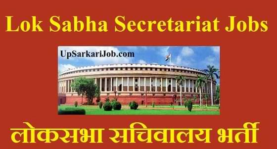 Lok Sabha Recruitment Lok Sabha Secretariat Recruitment