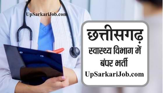 CG Health Recruitment Chhattisgarh Health Department Recruitment