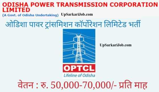 OPTCL Recruitment OPTCL Bharti OPTCL Vacancy ओडिशा पावर ट्रांसमिशन कॉर्पोरेशन लिमिटेड भर्ती