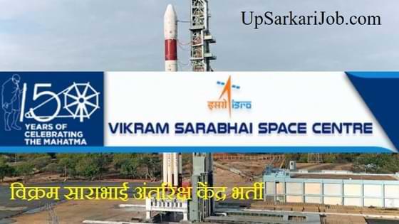 VSSC Recruitment विक्रम साराभाई अंतरिक्ष केंद्र भर्ती ISRO VSSC Bharti