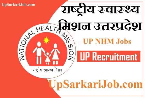 UP NHM Recruitment NHM UP Recruitment UP NRHM Recruitment