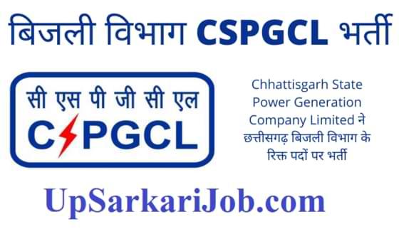 CSEB Recruitment CSPHCL Bharti CSPHCL Vacancy