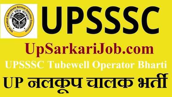 UPSSSC Tubewell Operator Bharti UPSSSC Tubewell Operator Vacancy