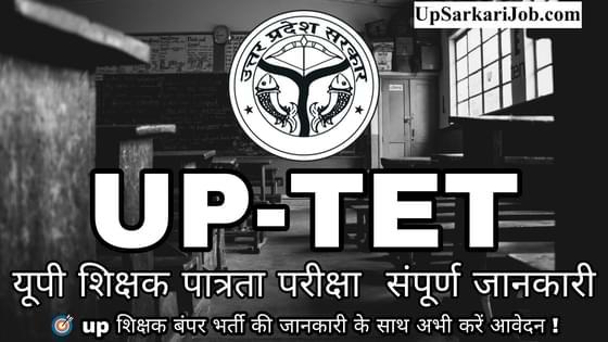 UPTET Exam Online Form UPTET Exam Notification उत्तर प्रदेश शिक्षक पात्रता परीक्षा आवेदन फार्म