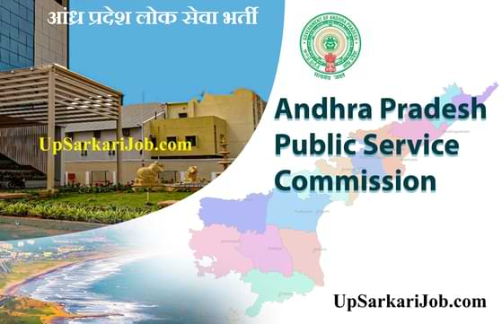 APPSC Recruitment आंध्र प्रदेश लोक सेवा भर्ती APPSC Andhra Pradesh Recruitment