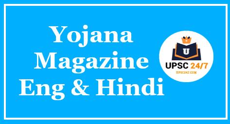 Yojana Magazine August 2020 In Hindi Pdf Download For UPSC