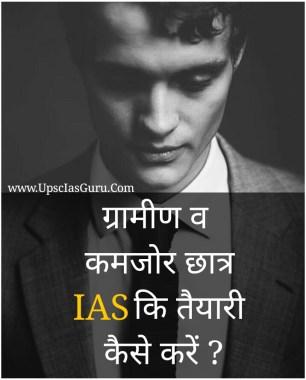 ग्रामीण व कमजोर छात्र IAS कि तैयारी कैसे करे ?