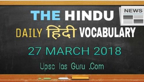 The Hindu 27 MAR 2018 Vocabulary