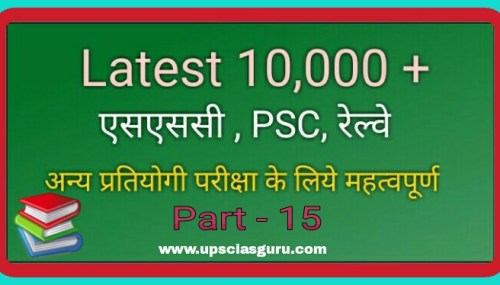 Daily SSC & PSC GK Dose – 15