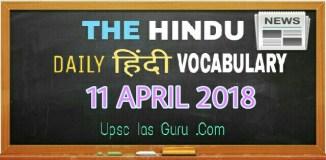 The Hindu 11 APRIL 2018 Vocabulary