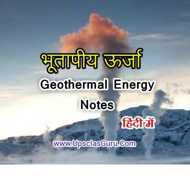 भूतापीय ऊर्जा Geothermal Energy notes