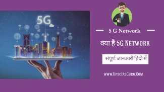 क्या है 5G network ?