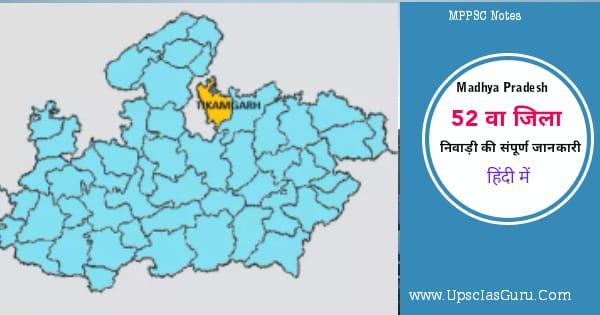 मध्यप्रदेश का 52 वा जिला निवाड़ी