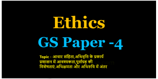 Ethics Notes for IAS inHindi