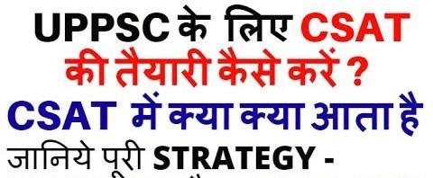 UPPSC CSAT क्वालीफाई करने के लिए रणनीति