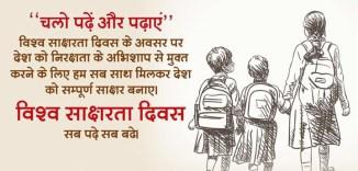 World Literacy day | विश्व साक्षरता दिवस- 8 सितंबर