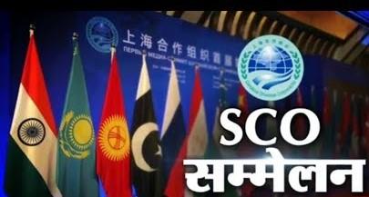 शंघाई सहयोग संगठन : संपूर्ण जानकारी